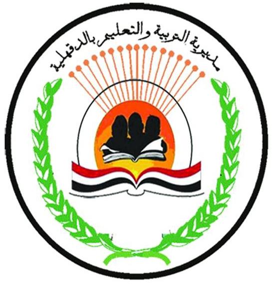 مديرية التربية والتعليم محافظة الدقهلية - إدارة المدارس الرسمية
